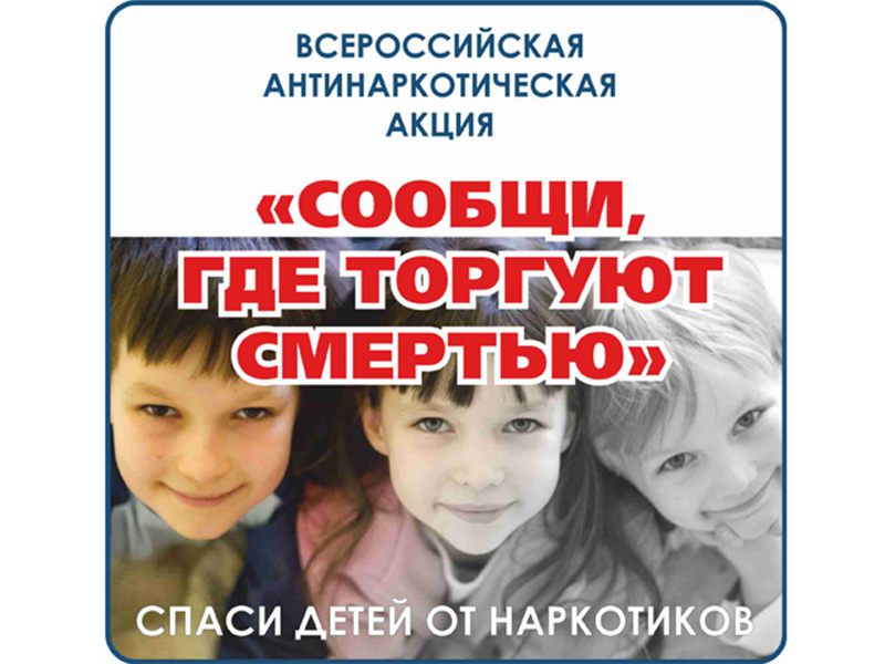В регионе проходит Всероссийская антинаркотическая акция МВД России «Сообщи, где торгуют смертью!