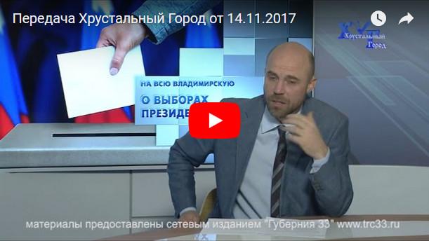 Передача Хрустальный город от 14-11-2017 Телеканала Хрустальный Город