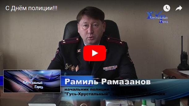 Передача С днем полиции, телеканал Хрустальный Город