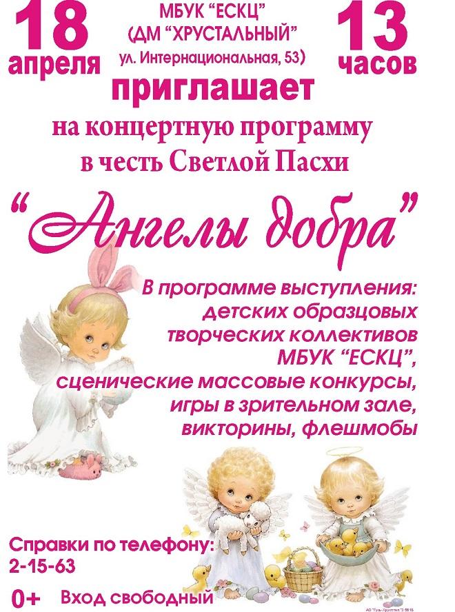 angely-dobra
