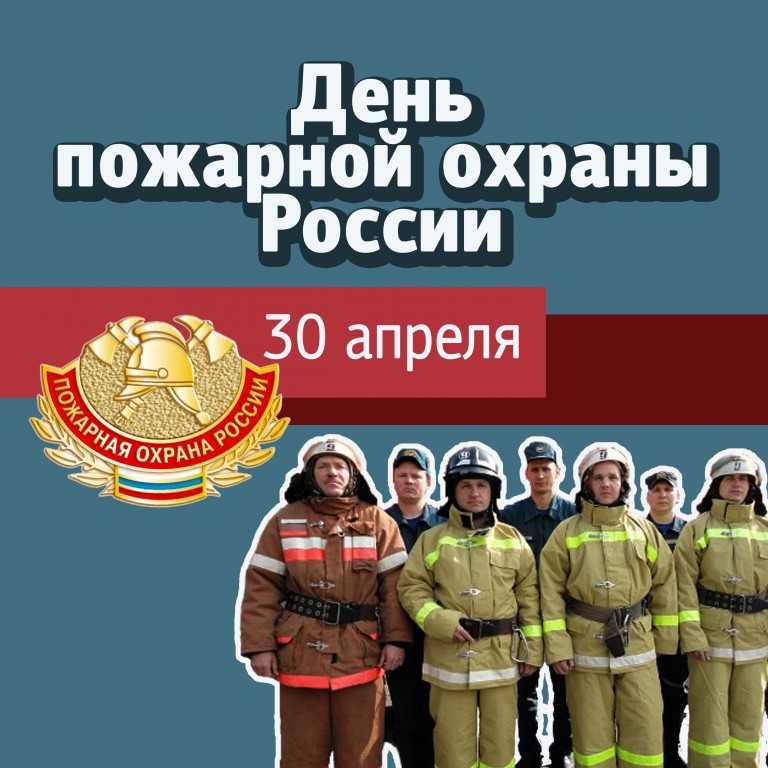 Картинки день пожарной охраны 30 апреля