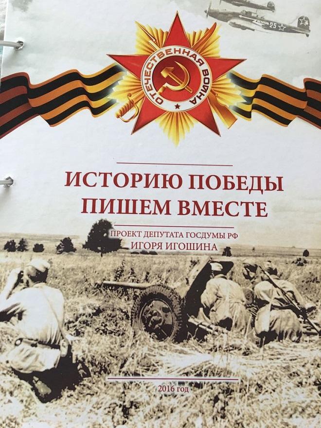 «Историю Победы пишем вместе»