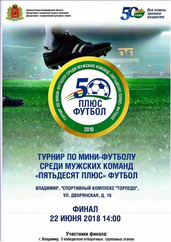 50 плюс футбол