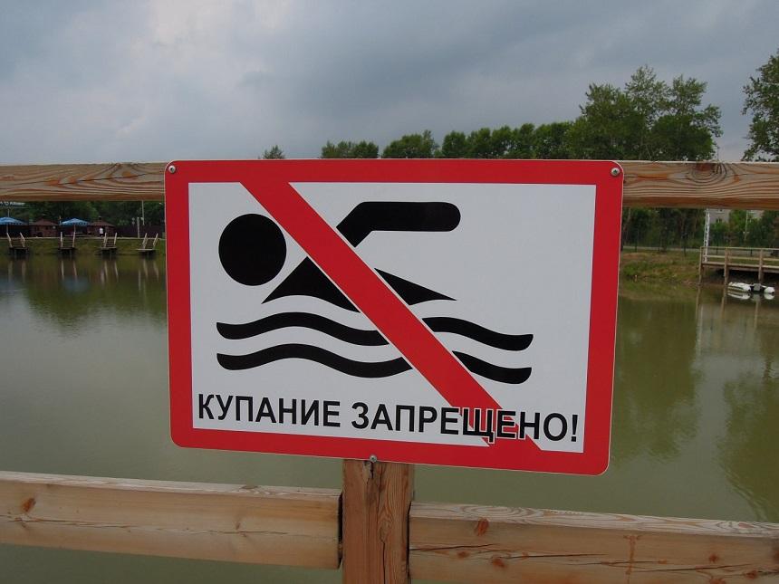 Марта именами, знак купание запрещено гост 2015 картинка