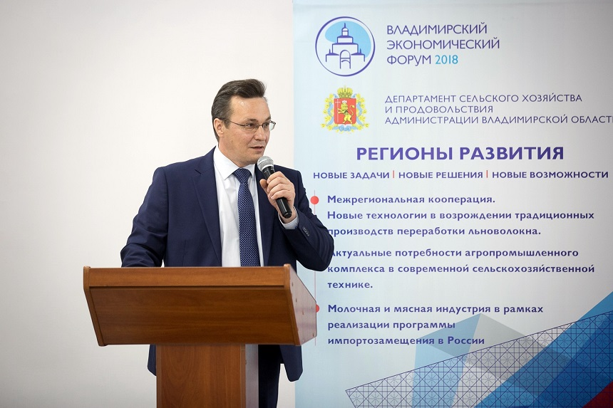 VI Владимирский межрегиональный экономический форум