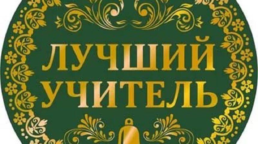 Лучший учитель Владимирской области