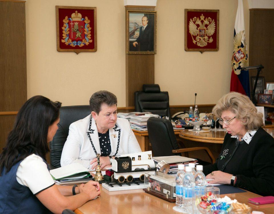 Губернатор Светлана Орлова встретилась с уполномоченным по правам человека в российской федерации Татьяной Москальковой