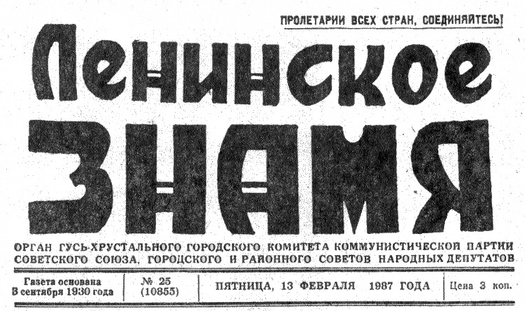Газета Ленинское Знамя