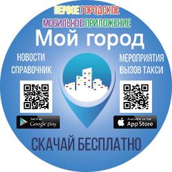 Мобильное приложение Мой Город - скачать бесплатно