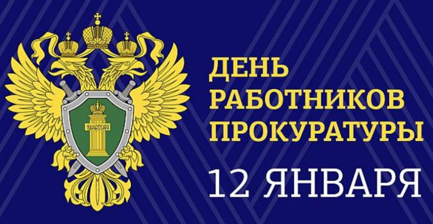 день прокуратуры