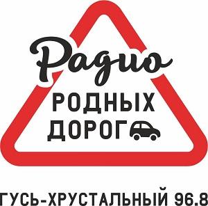 Радио родных дорог 96.8